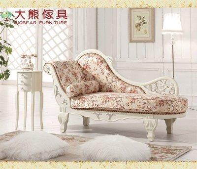 【大熊傢俱】A11C 玫瑰系列  歐式貴妃椅 躺椅 床尾椅 韓式沙發 碎花布藝 沙發床 休閒躺椅 貴妃椅 右貴妃 田園風