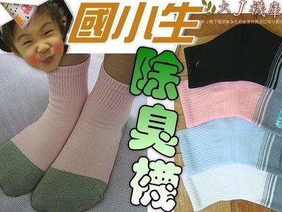 M-5 奈米銀除臭兒童_短襪【大J襪庫】銀纖維-網狀透氣-排汗耐穿-男童女童襪-黑深灰白色-抗菌抗臭襪-另竹炭襪台灣襪