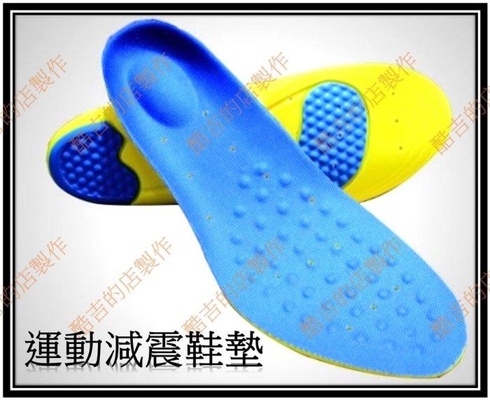 鞋墊     鞋 墊 減震 舒適 彈性 慢跑  藍球 健走 登山 休閒 久站 除臭 抑菌