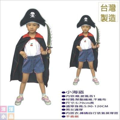 【洋洋小品】【小海盜-S】萬聖節化妝表演舞會派對造型角色扮演服裝道具