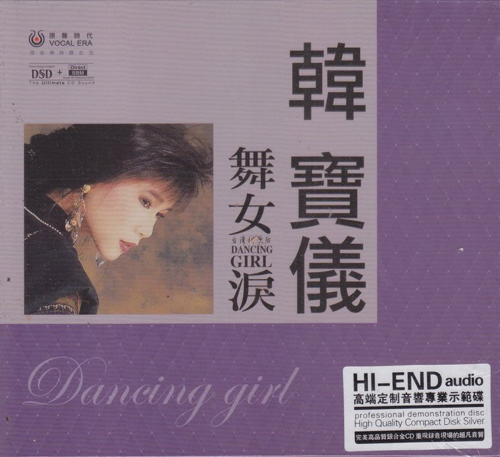Hi-END audio 韓寶儀-舞女淚