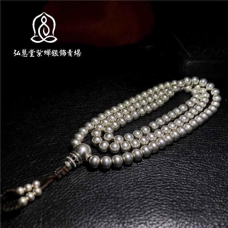 【弘慧堂】 稀有西藏老純銀念珠108顆 磨損包漿到位 壹物壹圖