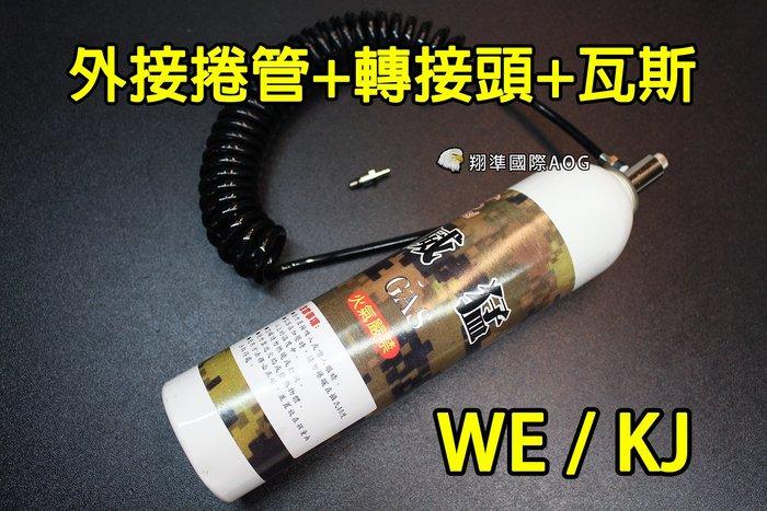 【翔準軍品AOG】KSC/KJ/WE 外接捲管+轉接頭+威猛瓦斯 整組 瓦斯外接管 外接頭 Z-006-003