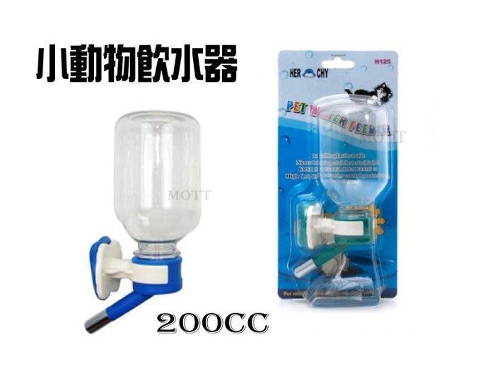 禾其 H125小 型寵物專用飲水器 200CC