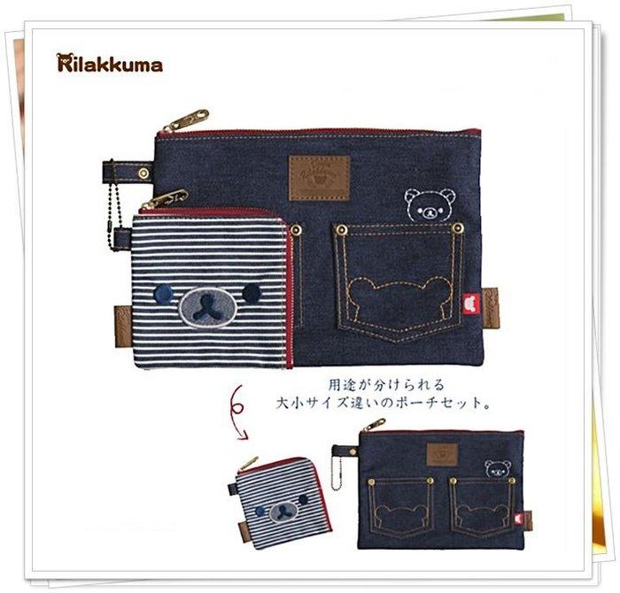 san-x 拉拉熊 懶熊 牛仔 條紋 拉鍊零錢包 收納袋 日本正版 奶爸商城 686341 特價