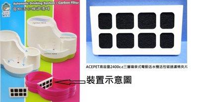 【優比寵物】ACEPET高容量4公升三...