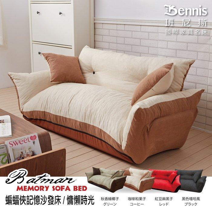 【班尼斯國際名床】~台灣正版獨家【蝙蝠俠記憶沙發床】超舒服記憶惰性沙發床-送兩顆抱枕
