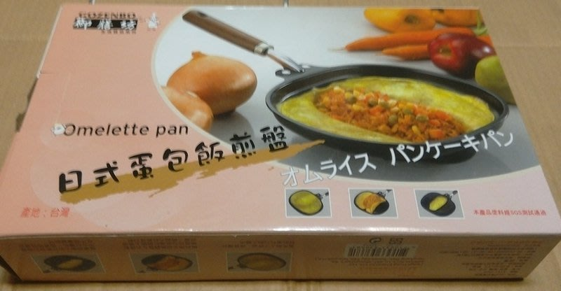 蛋包飯煎盤/蛋包飯鍋子--1入
