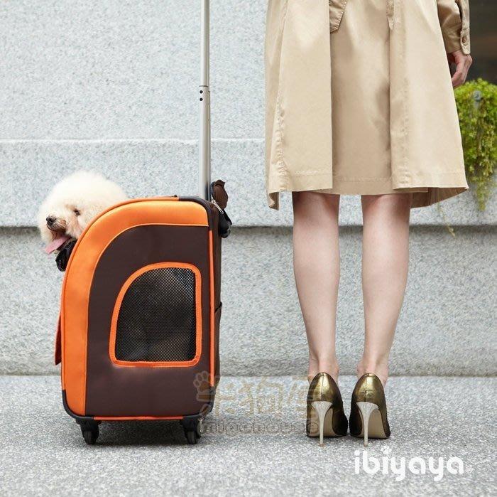 【米狗屋】免運費 IBIYAYA LISO直立式平行拉桿包˙藏青藍/咖啡橘˙寵物拉桿車/高鐵/台鐵/公車/貓咪/貓貓
