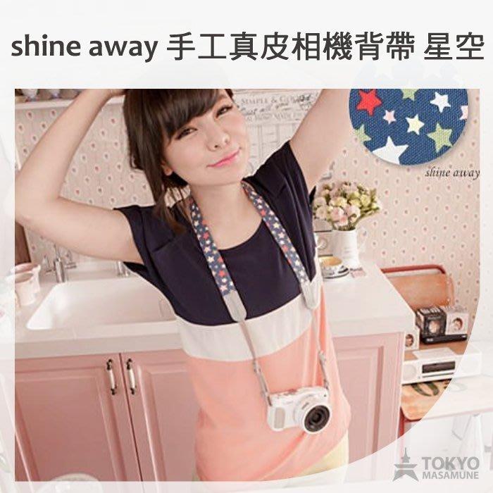 【東京正宗】shine away 手工 真皮 減壓 相機背帶 星空