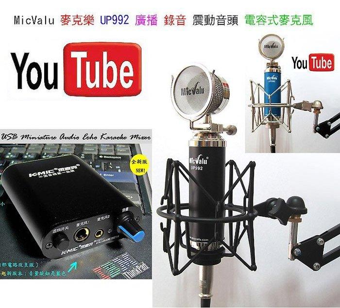 手機唱歌要買就買中振膜 非一般小振膜 收音更佳 手機K歌線 +星光霸王迴音機+麥克風UP992 +NB35支架歡歌天籟K