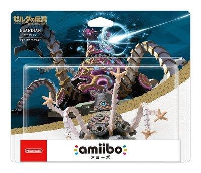 任天堂 Nintendo Amiibo NFC 薩爾達系列 守護者 薩爾達傳說 荒野之息 曠野之息【台中恐龍電玩】