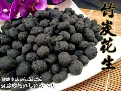竹炭花生200g [TW00074]健康本味