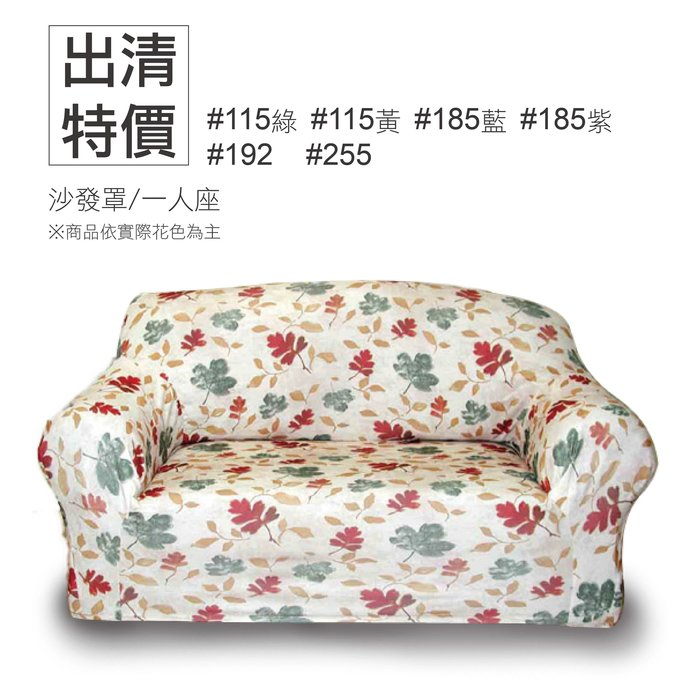 昀谷傢飾 / 彈性沙發罩(沙發套) / 出清沙發罩 / 一人座