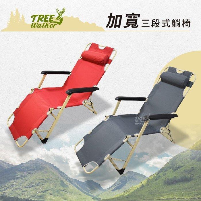 【Treewalker露遊】103029-1 加寬三段式躺椅(附枕頭) 600D牛津格紋布 折疊椅 登山露營椅-2色