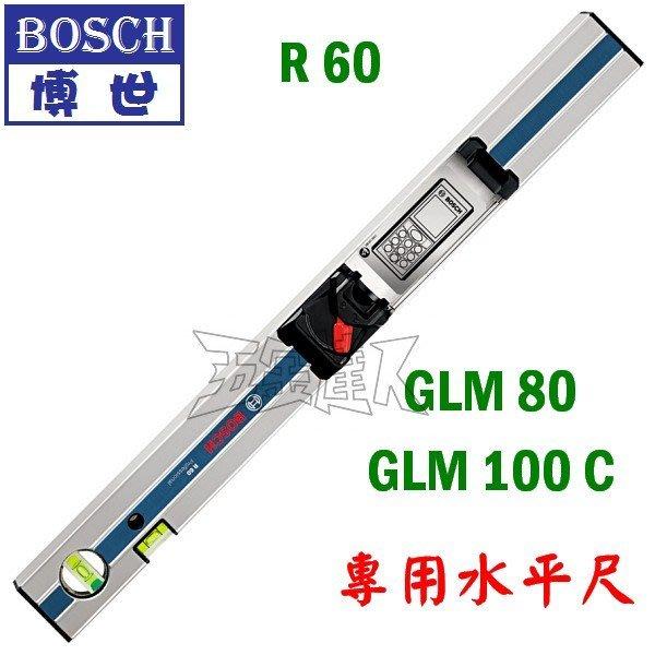 【五金達人】BOSCH 博世 R60 水平尺 GLM80 GLM100C 雷射測距儀專用
