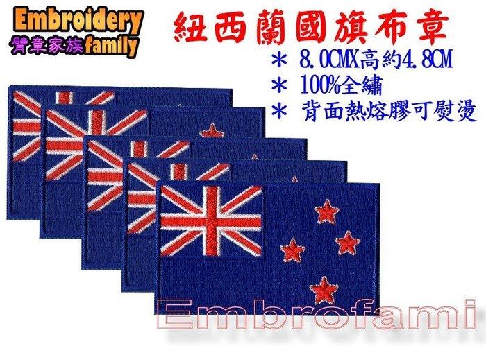 精美刺繡紐西蘭國旗布章 10pcs