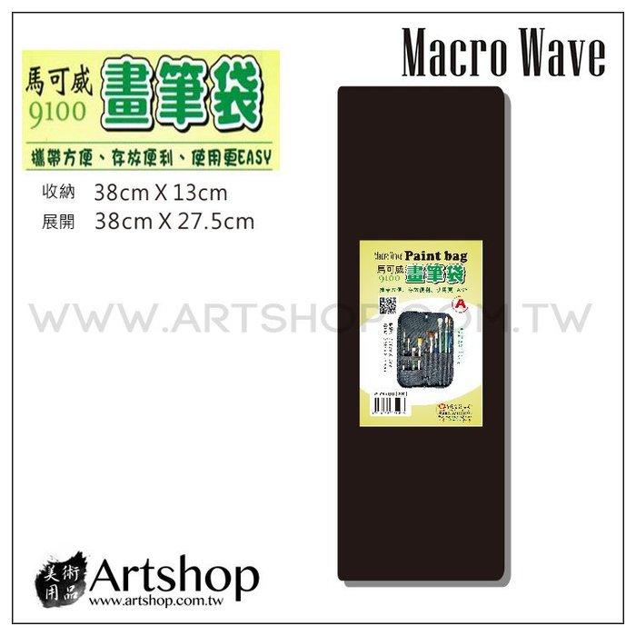 【Artshop美術用品】Macro Wave 馬可威 AR9100 筆袋