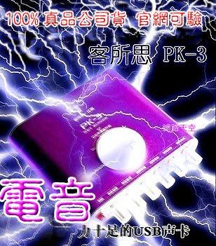 客所思PK-3 電音星光第7號套餐:100%真品PK 3 +ISK bm 700電容麥+48V幻象電+桌面升降支架
