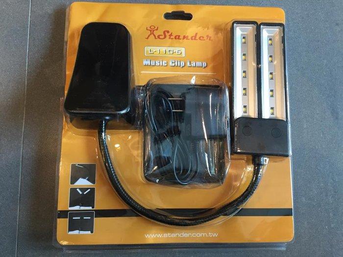 【六絃樂器】全新 Stander L-110-6 新款 LED 譜架燈 譜燈 / 10顆 LED 交直流兩用