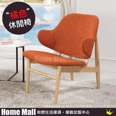 HOME MALL~密爾頓休閒單人椅(橘色) $10200~(雙北市免運費)6C~(歡迎來電詢問)
