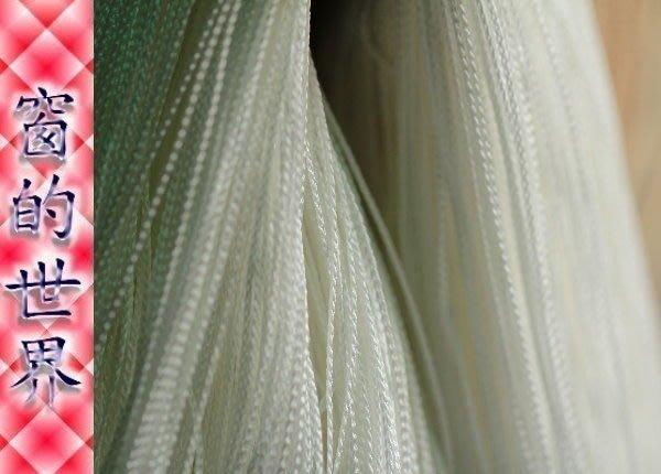 【窗的世界】20年製作達人,線簾窗簾區,超熱賣高密度門簾,雪白色,299售完為止