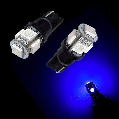 【PA LED】T10 5晶 15晶體 SMD LED 藍光 耐熱底座 小燈 方向燈 儀表燈 定位燈 牌照燈