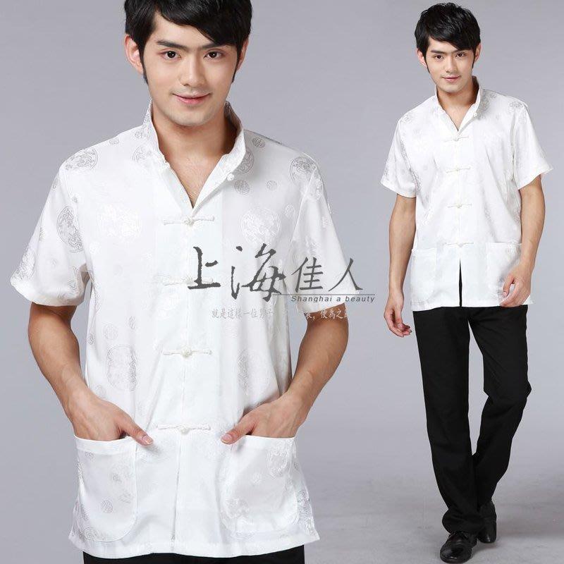 上海佳人 平價旗袍唐裝 超優惠批發價320元/全新絲緞軟綢男士唐裝短袖上衣/帥氣團龍/白色