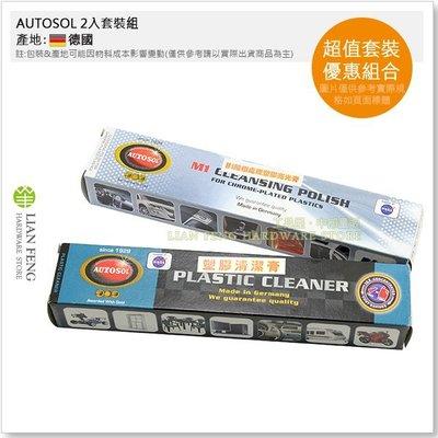 【工具屋】AUTOSOL 塑膠清潔保護膏 + M1 陽極處理塑膠亮光膏 (2入套裝組) 塑膠製品 75ml 德國製