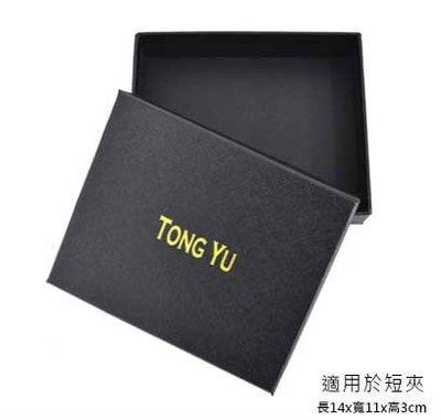 【彤祐TongYu】短夾禮盒加購區...
