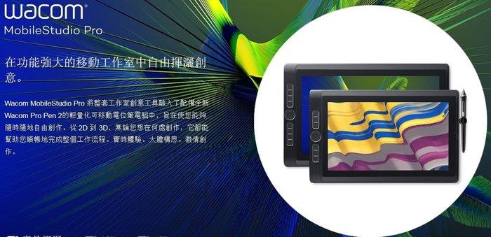 【Wacom專賣店 降價】Wacom Mobile Studio Pro DTH-W1320M / 68,500元
