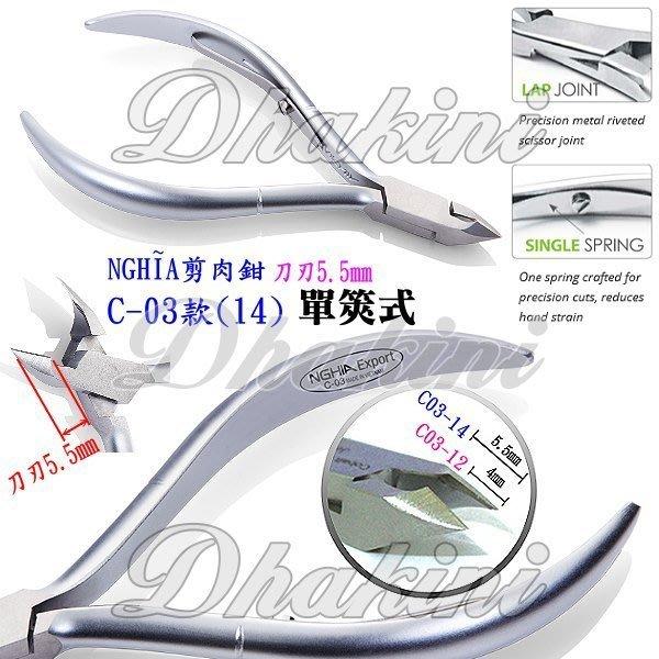 美甲師的最愛~特級不鏽鋼材質《NGHIA剪肉鉗-刀刃5.5mm》~有五款可以選擇