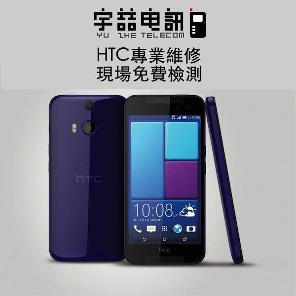 宇喆電訊 HTC Butterfly 2 蝴蝶2 B810x 原廠電池 耗電 無法充電 電池膨脹 換電池 現場維修換到好