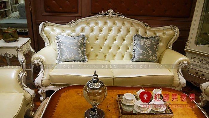 [紅蘋果傢俱] MDS-78 新古典系列 美式奢華 歐式系列 皮沙發 布沙發 精緻沙發 數千坪展示