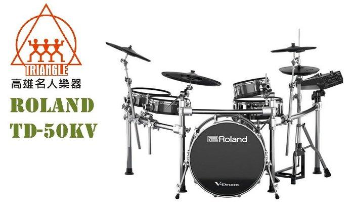 【名人樂器】Roland TD-50KV with KD-A22 專業 電子鼓