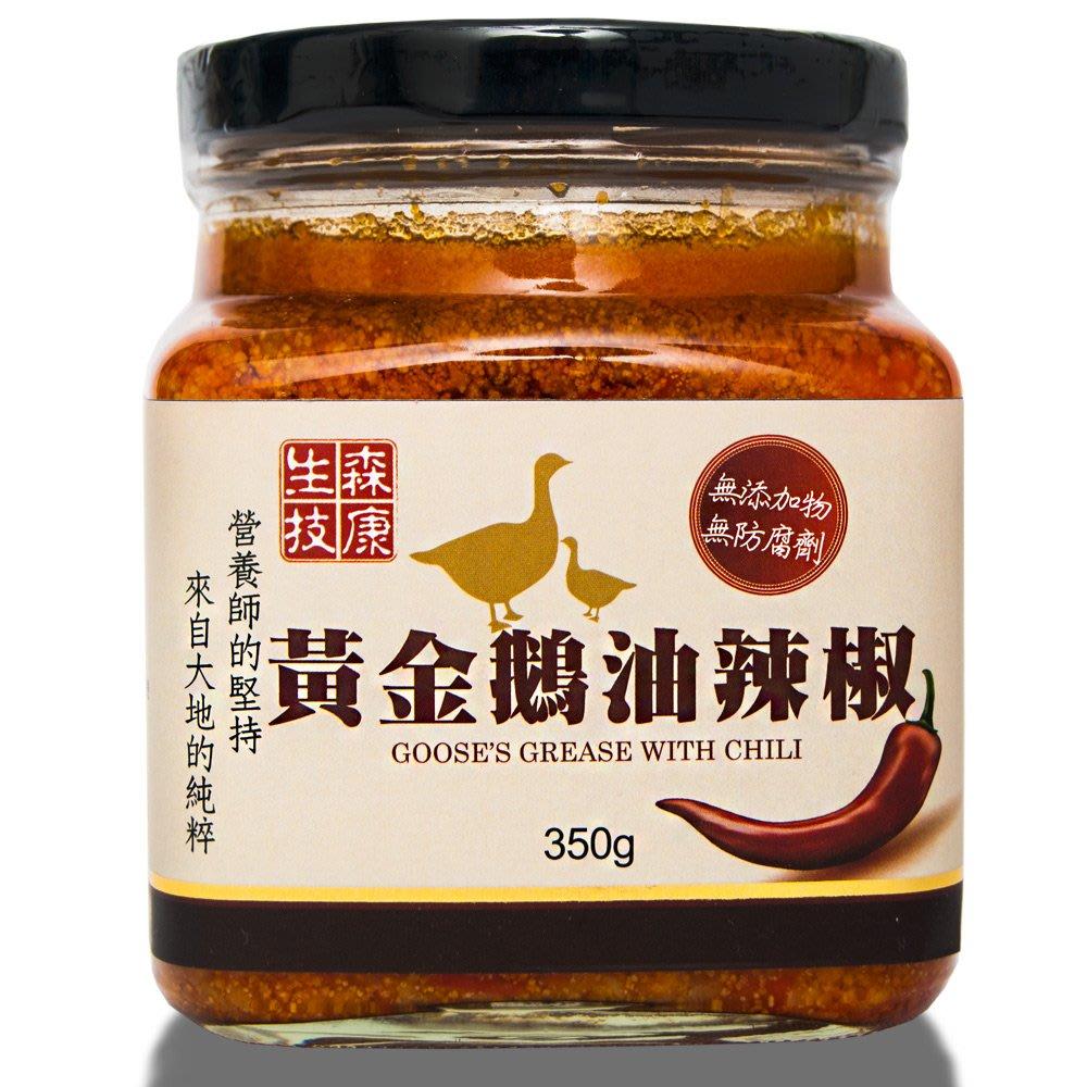 【森康生技】頂級手工鵝油辣椒醬350g