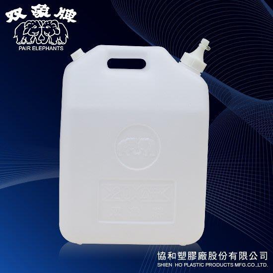 雙象牌 20L活頭油桶 汽油桶 HDPE 食品級塑膠容器 耐酸鹼 化工 清潔桶 溶劑桶
