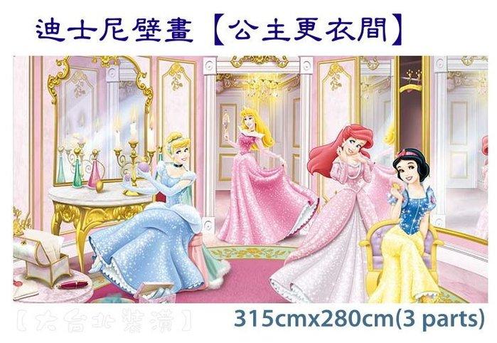 【大台北裝潢】迪士尼大型壁畫* 無紡布材質 兒童房主題牆壁紙 --迪士尼公主舞會更衣間--