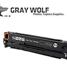 【灰太狼】HP CB540A 黑色 相容彩雷環保碳粉匣 CP1210 1215 1300