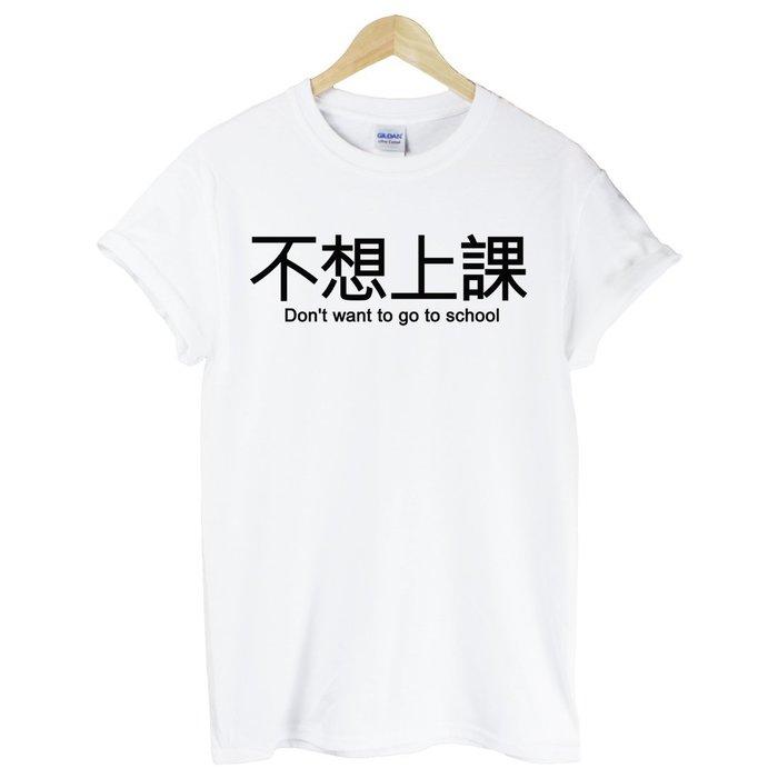 不想上課dont want to school短袖T恤 2色 中文文字潮漢字廢話t shirt 亞版