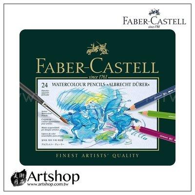 【Artshop美術用品】德國 FABER 輝柏 藝術家級水性色鉛筆 (24色) 綠盒