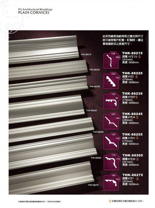 [紅蘋果傢俱] THK-8821素面訂製角線板 藝術線板 彩繪線板  家具建材 裝潢材料 (五萬9.5折 十萬9折)