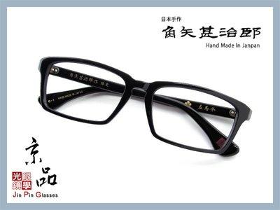 【角矢甚治郎】戰國武將 左馬介 c1 經典黑 賽璐珞 日本手工框 手工眼鏡 2014 限定 JPG 京品眼鏡