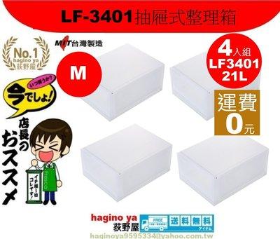 荻野屋「4個入免運費」 LF-3401/抽屜式整理箱/21L/置物箱/收納箱/LF3401/聯府/直購價