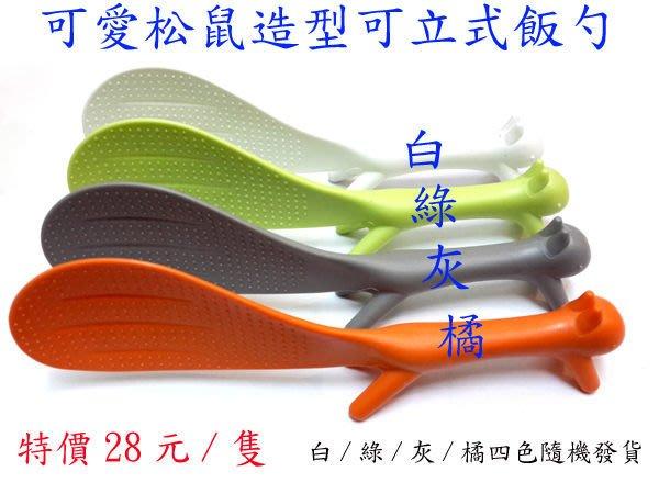 【supergo】【一口價28元/支】可愛松鼠造型可立式飯勺/飯匙(白/綠/灰/橘 可挑)H-15-2