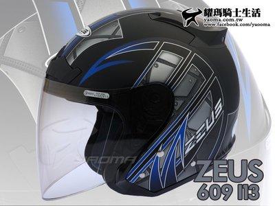 ZEUS安全帽|ZS-609 I13  消光黑/藍 3/4罩 半罩帽 609 『耀瑪騎士生活機車部品』霧面 安全帽