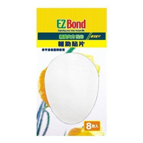 EZ Bond 掛勾專屬配件輔助貼片 適用於木板牆、水泥牆、粉刷牆、壁紙壁面及粗糙牆面,需搭配EZ Bond掛勾