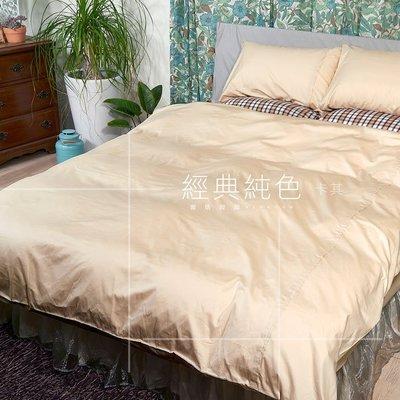 《40支紗》雙人床包被套枕套四件式【卡其】經典純色 100%精梳棉-麗塔寢飾-