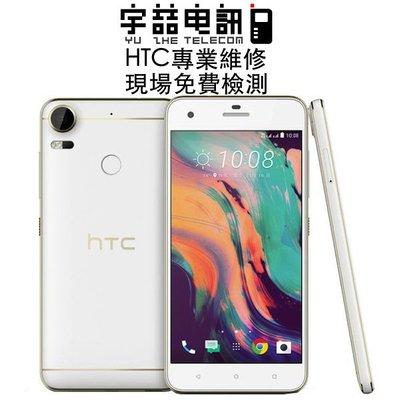 宇喆電訊HTC Desire 10 l...