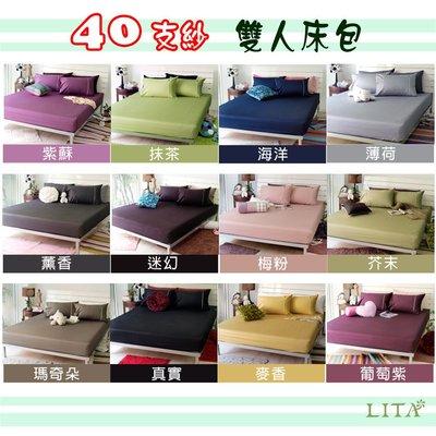 全素色雙人(5x6.2)床包 / 40支紗100%精梳純棉 / 共12款 / 可特殊尺寸訂製 - 麗塔寢飾 -